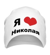 Шапка Я люблю Николая