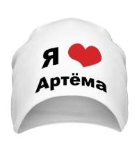 Шапка Я люблю Артёма