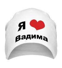 Шапка Я люблю Вадима