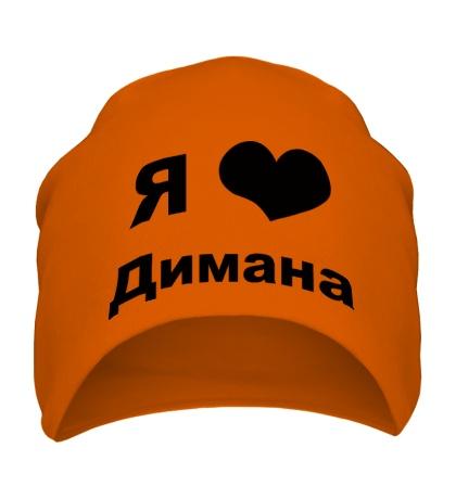 Шапка Я люблю Димана