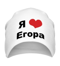 Шапка Я люблю Егора