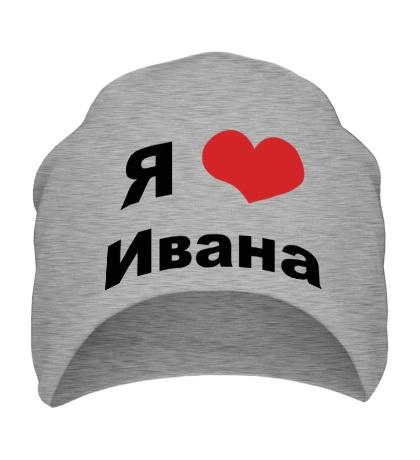 Шапка Я люблю Ивана