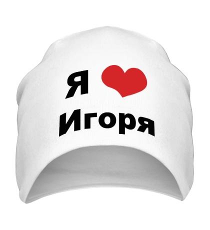 Шапка Я люблю Игоря