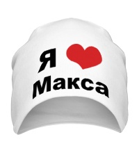 Шапка Я люблю Макса