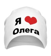 Шапка Я люблю Олега