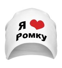Шапка Я люблю Ромку