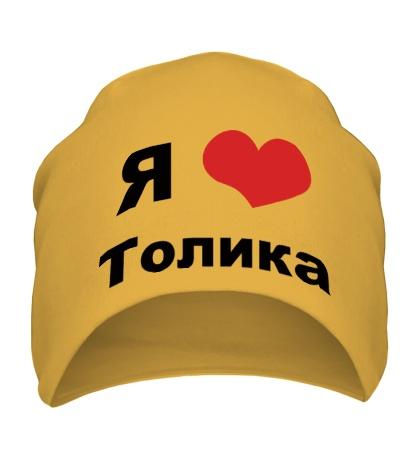 Шапка Я люблю Толика
