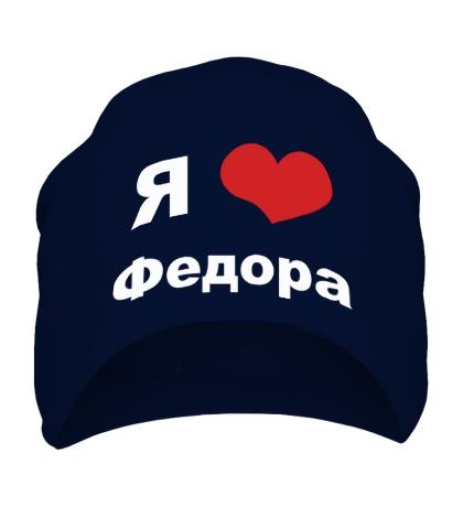 Шапка Я люблю Федора