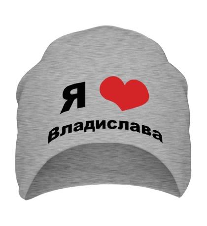 Шапка Я люблю Владислава