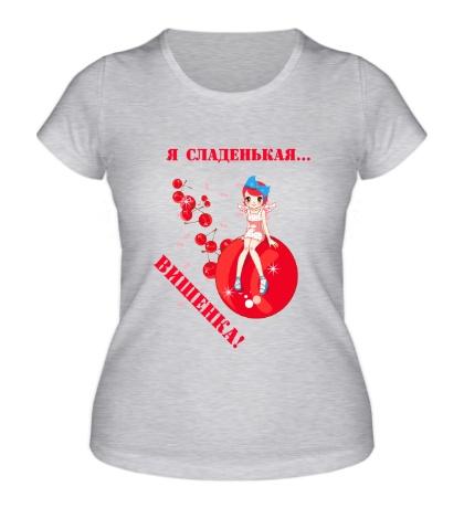 Женская футболка «Я сладенькая вишенка»