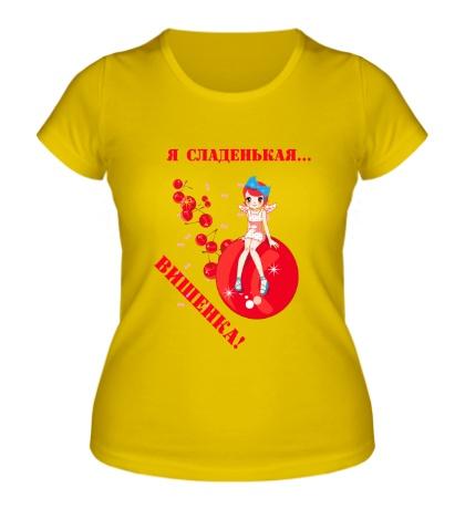 Женская футболка Я сладенькая вишенка
