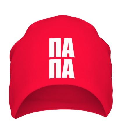 Шапка Па-па