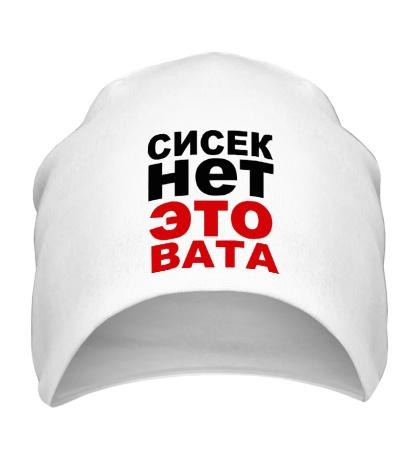 Шапка Сиськи-вата