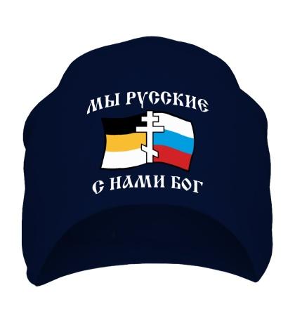 Шапка Мы русские! С нами БОГ