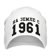 Шапка На земле с 1961