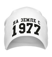 Шапка На земле с 1977