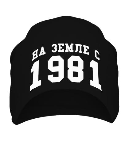 Шапка На земле с 1981