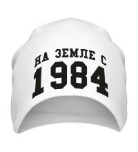 Шапка На земле с 1984