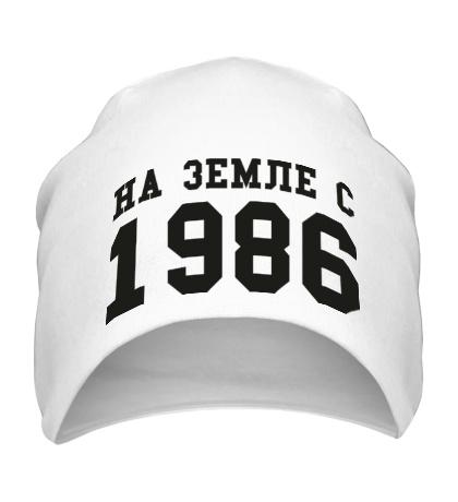 Шапка На земле с 1986