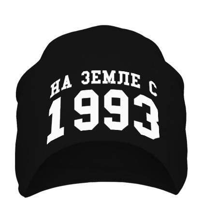 Шапка На земле с 1993
