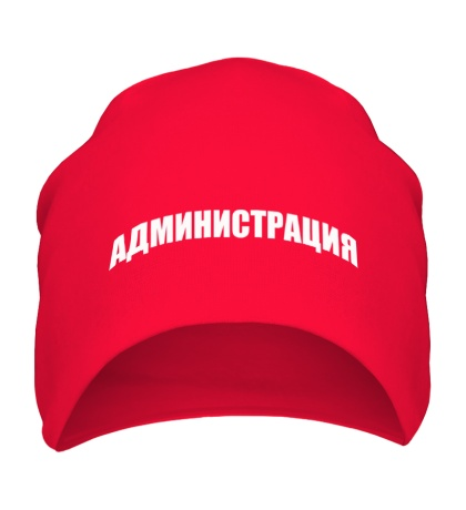Шапка Администрация