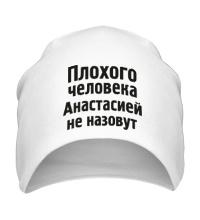 Шапка Плохого человека Анастасией не назовут