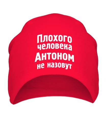 Шапка Плохого человека Антоном не назовут