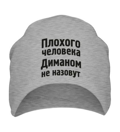 Шапка Плохого человека Диманом не назовут
