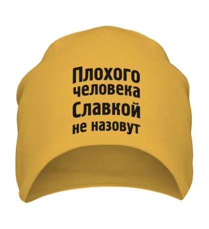Шапка Плохого человека Славкой не назовут