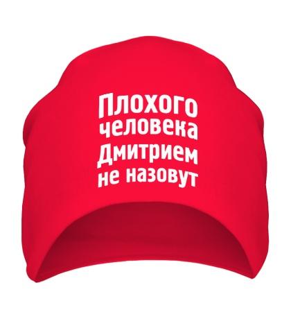 Шапка Плохого человека Дмитрием не назовут