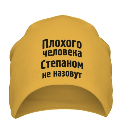 Шапка Плохого человека Степаном не назовут