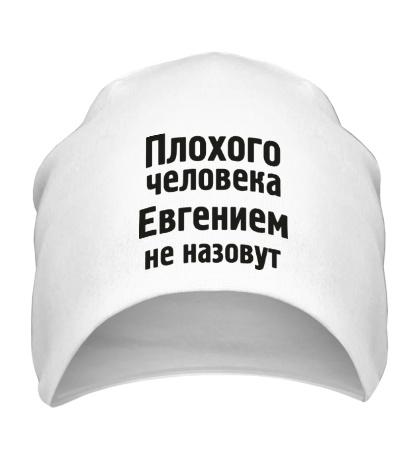 Шапка Плохого человека Евгением не назовут