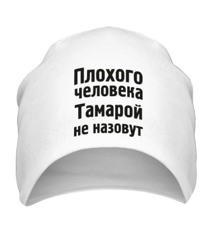 Шапка Плохого человека Тамарой не назовут