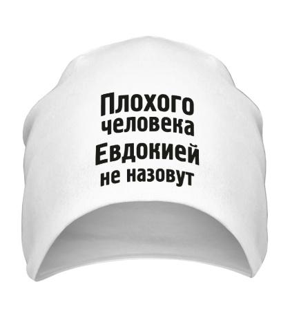 Шапка Плохого человека Евдокией не назовут