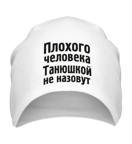 Шапка Плохого человека Танюшкой не назовут