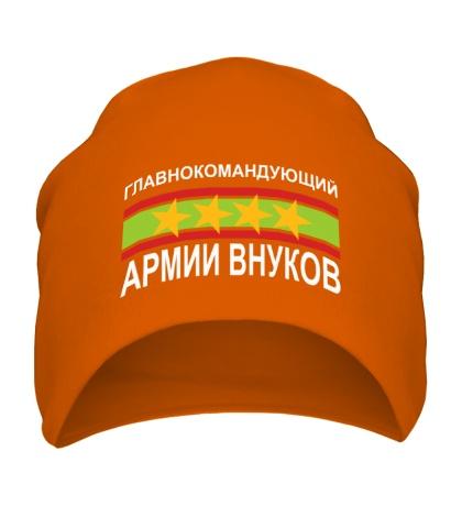 Шапка Главнокомандующий армии внуков