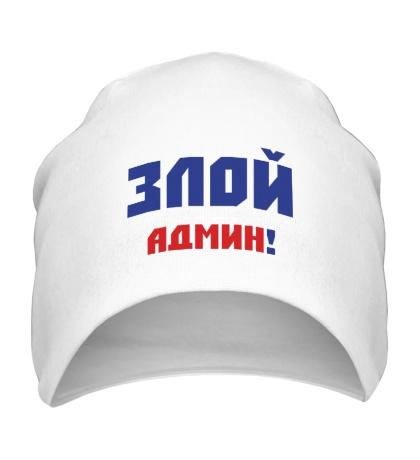 Шапка Злой админ