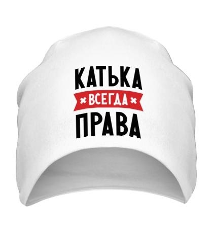 Шапка Катька всегда права
