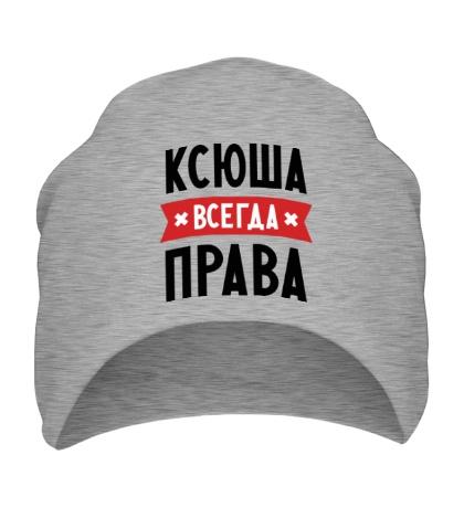 Шапка Ксюша всегда права