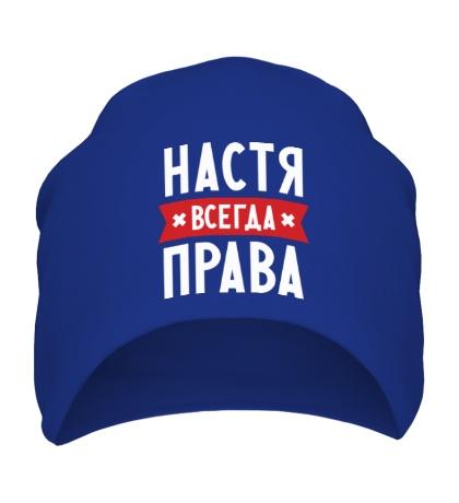 Шапка Настя всегда права