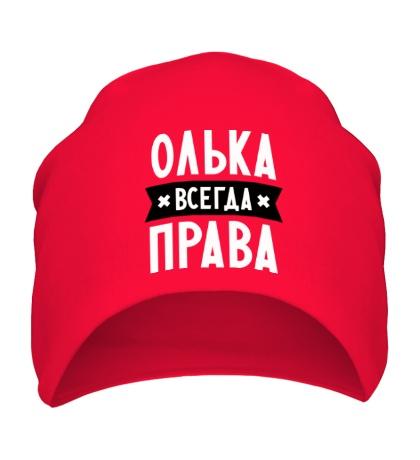Шапка Олька всегда права