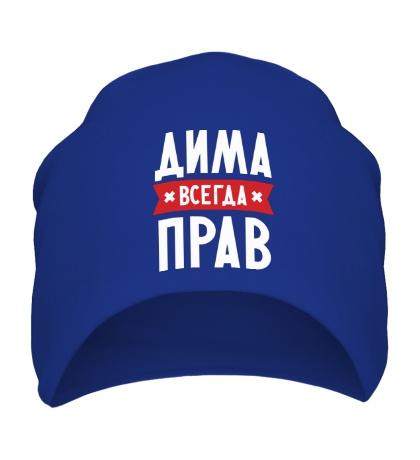 Шапка «Дима всегда прав»