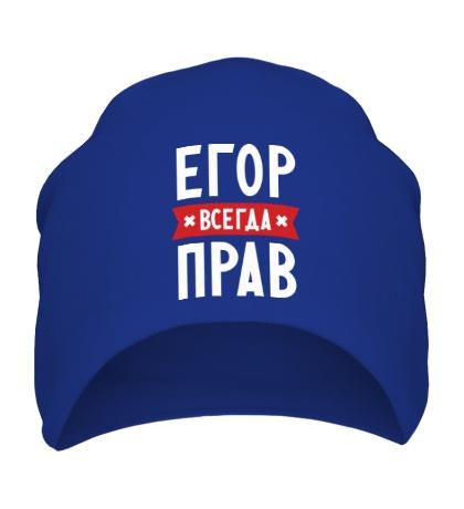 Шапка Егор всегда прав