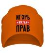 Шапка «Игорь всегда прав» - Фото 1