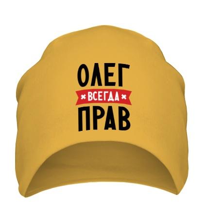 Шапка Олег всегда прав