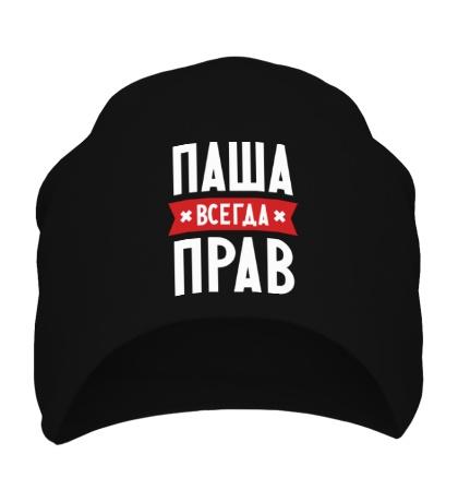 Шапка Паша всегда прав