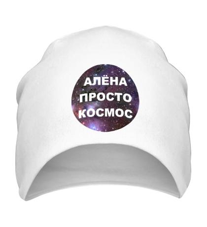 Шапка Алёна просто космос