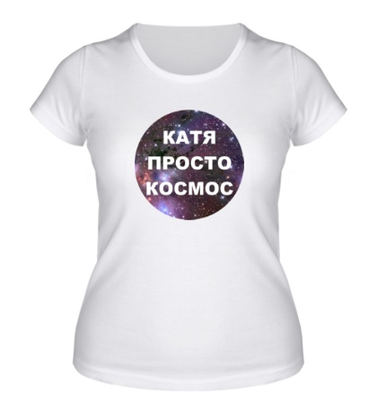 Женская футболка Катя просто космос