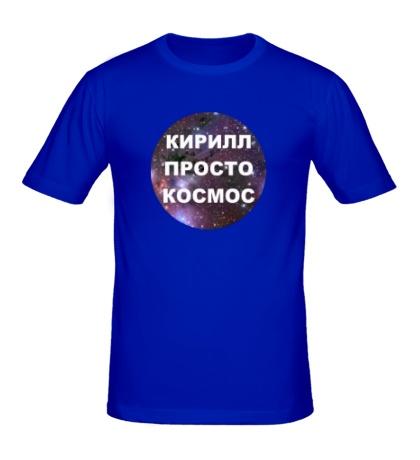 Мужская футболка Кирилл просто космос