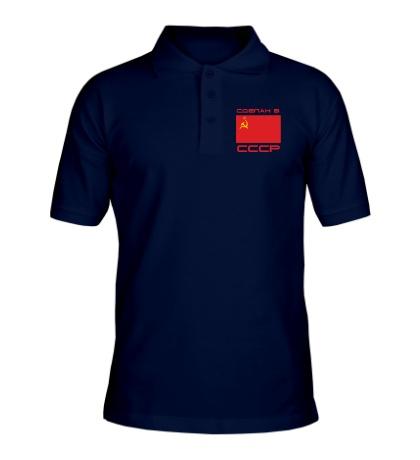 Рубашка поло Сделан в СССР